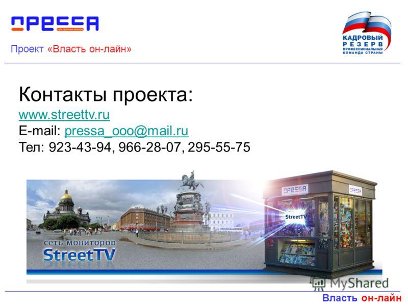 Проект «Власть он-лайн» Власть он-лайн Контакты проекта: www.streettv.ru E-mail: pressa_ooo@mail.rupressa_ooo@mail.ru Тел: 923-43-94, 966-28-07, 295-55-75