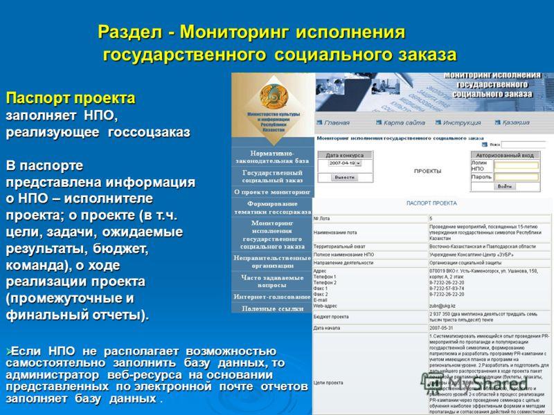Раздел - Мониторинг исполнения государственного социального заказа Паспорт проекта заполняет НПО, реализующее госсоцзаказ В паспорте представлена информация о НПО – исполнителе проекта; о проекте (в т.ч. цели, задачи, ожидаемые результаты, бюджет, ко