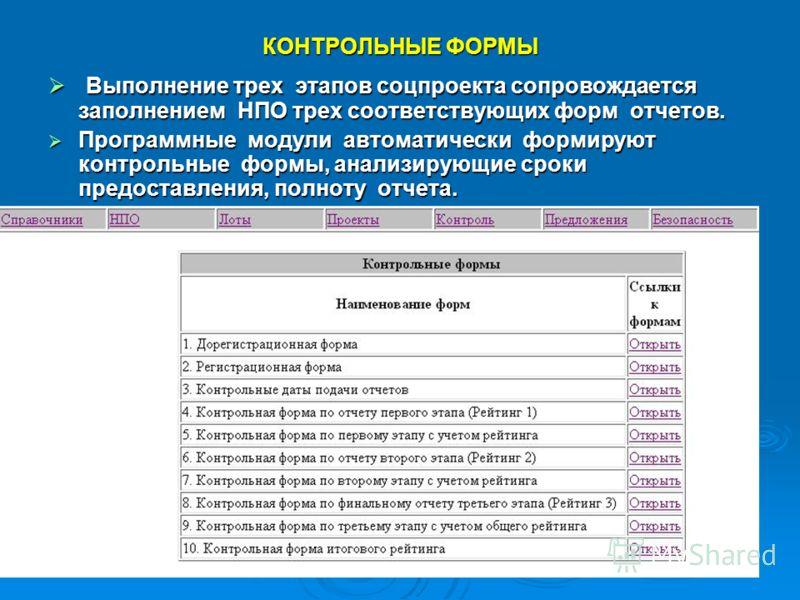 КОНТРОЛЬНЫЕ ФОРМЫ Выполнение трех этапов соцпроекта сопровождается заполнением НПО трех соответствующих форм отчетов. Выполнение трех этапов соцпроекта сопровождается заполнением НПО трех соответствующих форм отчетов. Программные модули автоматически
