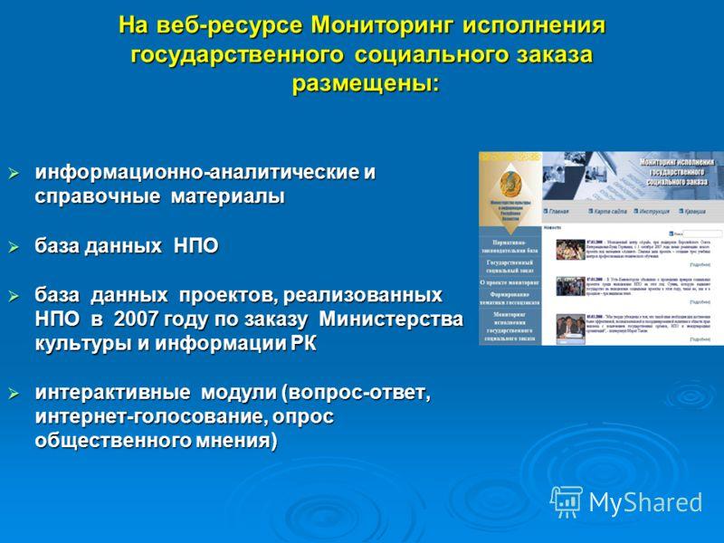 На веб-ресурсе Мониторинг исполнения государственного социального заказа размещены: информационно-аналитические и справочные материалы информационно-аналитические и справочные материалы база данных НПО база данных НПО база данных проектов, реализован