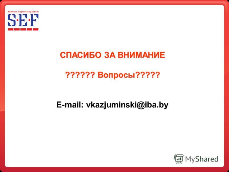 СПАСИБО ЗА ВНИМАНИЕ ?????? Вопросы????? СПАСИБО ЗА ВНИМАНИЕ ?????? Вопросы????? E-mail: vkazjuminski@iba.by