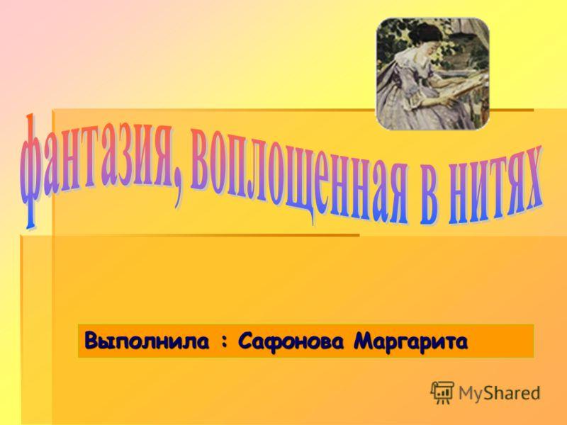 Выполнила : Сафонова Маргарита