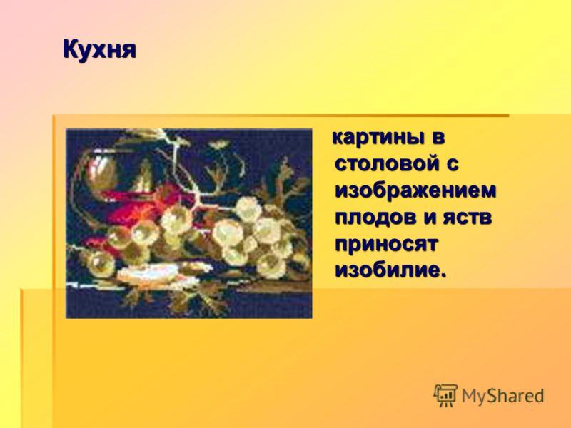Кухня картины в столовой с изображением плодов и яств приносят изобилие. картины в столовой с изображением плодов и яств приносят изобилие.