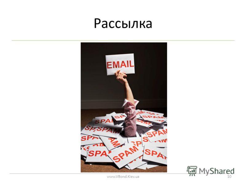 Рассылка www.VBond.Kiev.ua10
