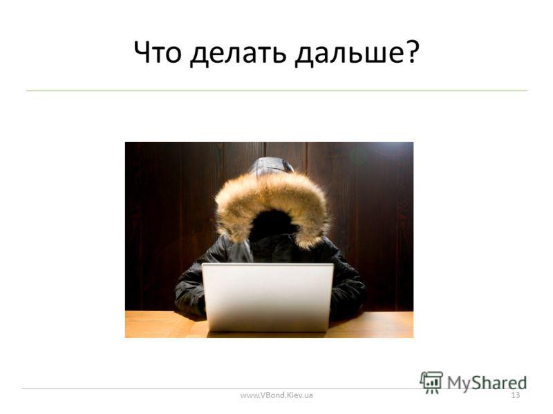 Что делать дальше? www.VBond.Kiev.ua13