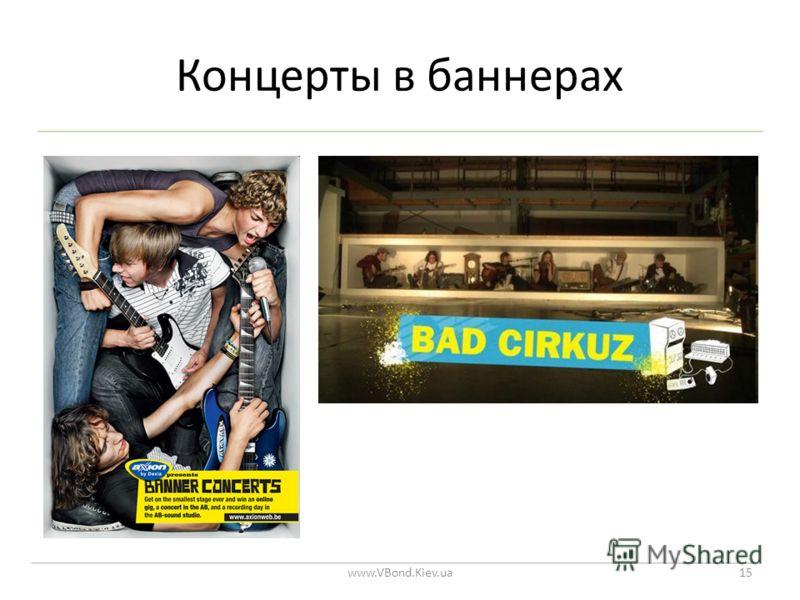 Концерты в баннерах www.VBond.Kiev.ua15
