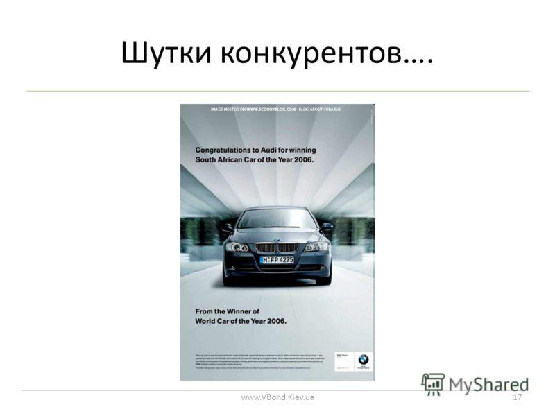 Шутки конкурентов…. www.VBond.Kiev.ua17