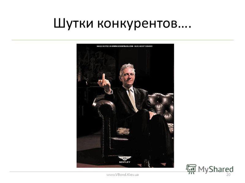 Шутки конкурентов…. www.VBond.Kiev.ua20
