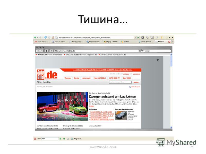 Тишина… www.VBond.Kiev.ua21