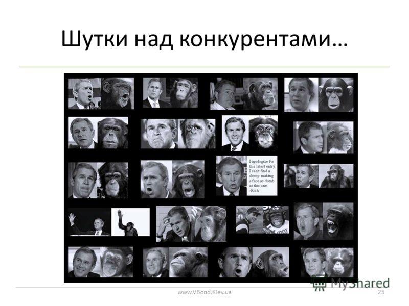 Шутки над конкурентами… www.VBond.Kiev.ua25