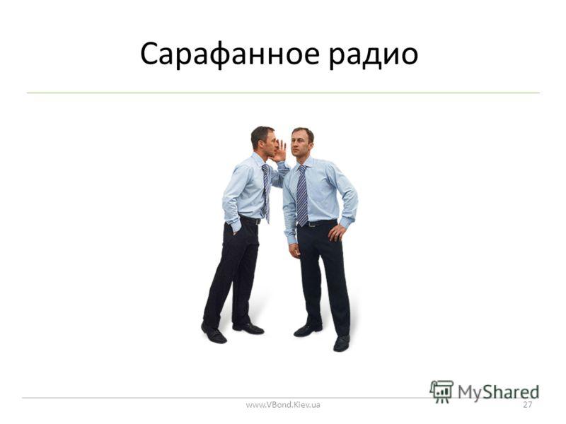 Сарафанное радио www.VBond.Kiev.ua27