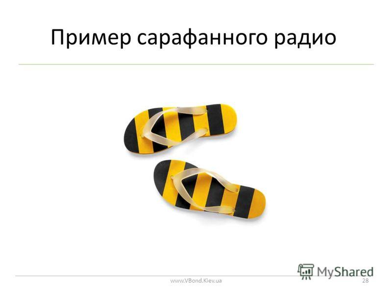 Пример сарафанного радио www.VBond.Kiev.ua28
