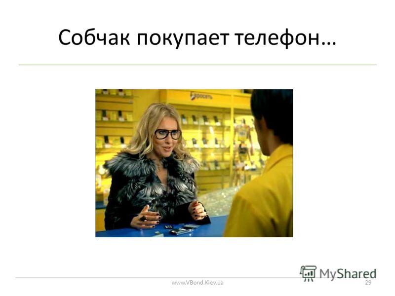 Собчак покупает телефон… www.VBond.Kiev.ua29