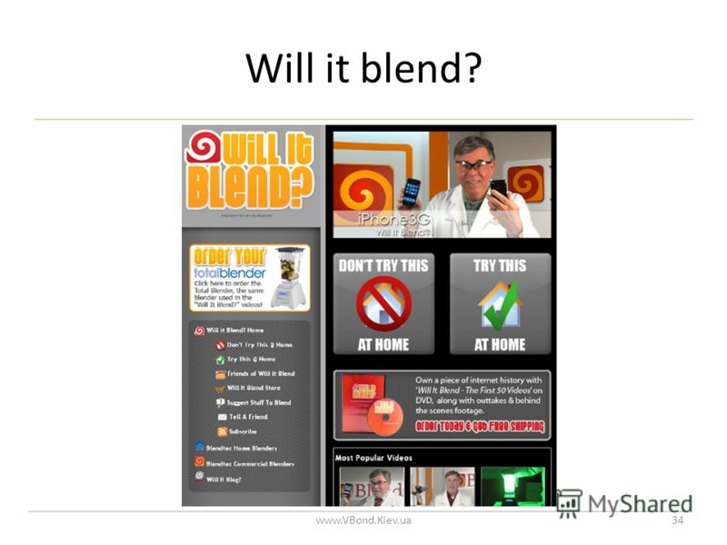Will it blend? www.VBond.Kiev.ua34