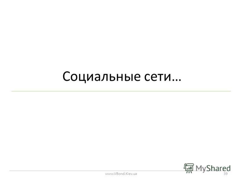 Социальные сети… www.VBond.Kiev.ua39