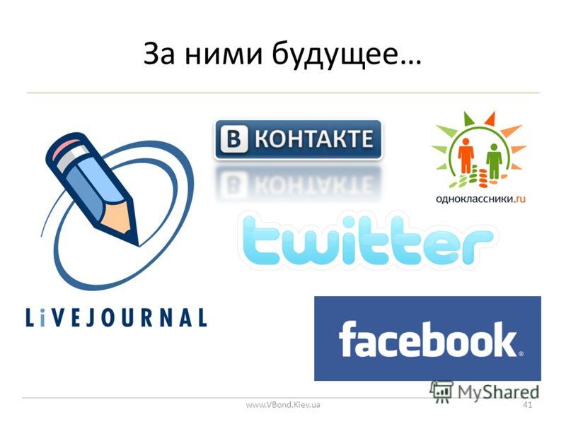 За ними будущее… www.VBond.Kiev.ua41