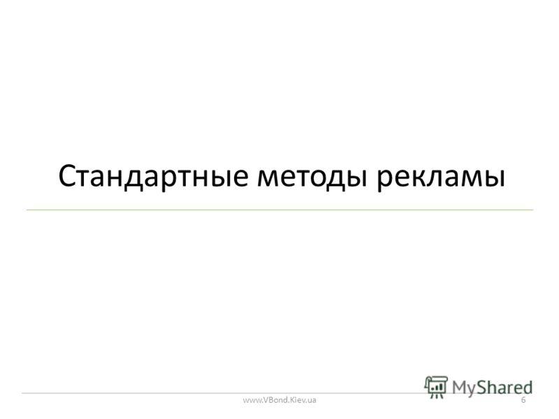 Стандартные методы рекламы www.VBond.Kiev.ua6