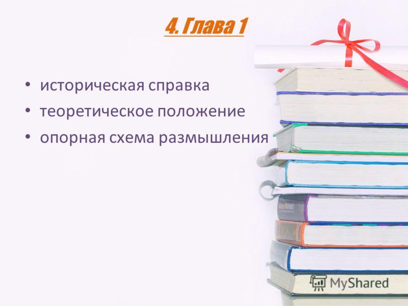 4. Глава 1 историческая справка теоретическое положение опорная схема размышления