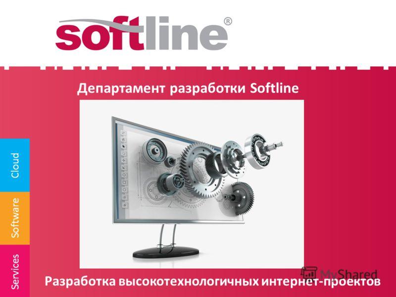 Software Cloud Services Департамент разработки Softline Разработка высокотехнологичных интернет-проектов
