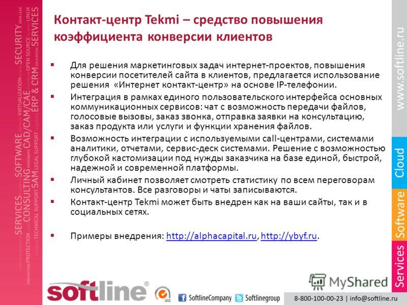 Контакт-центр Tekmi – средство повышения коэффициента конверсии клиентов Для решения маркетинговых задач интернет-проектов, повышения конверсии посетителей сайта в клиентов, предлагается использование решения «Интернет контакт-центр» на основе IP-тел