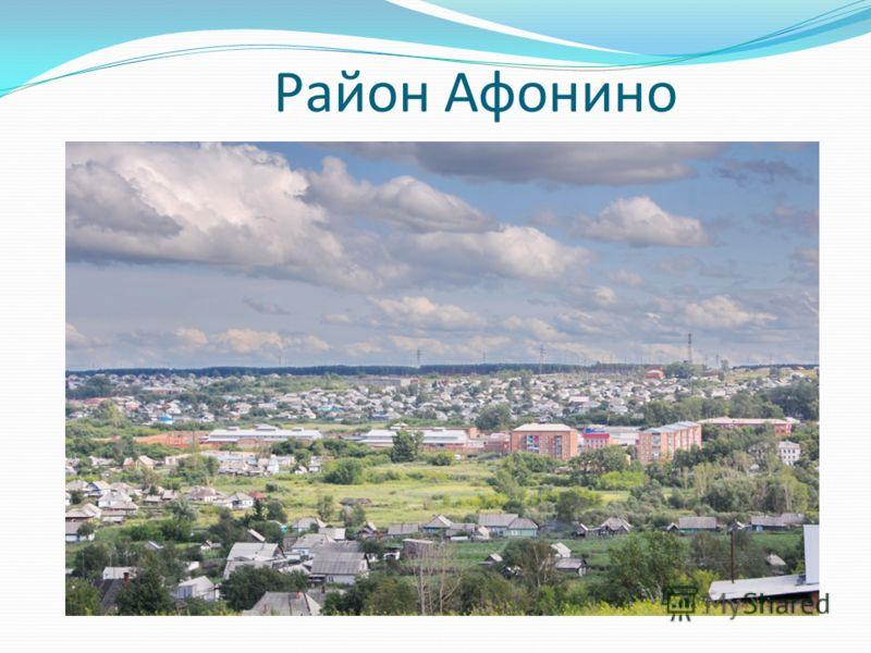 Район Афонино