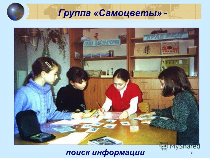 13 Группа «Самоцветы» - поиск информации