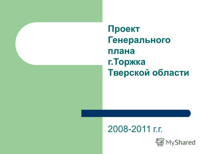 Проект Генерального плана г.Торжка Тверской области 2008-2011 г.г.