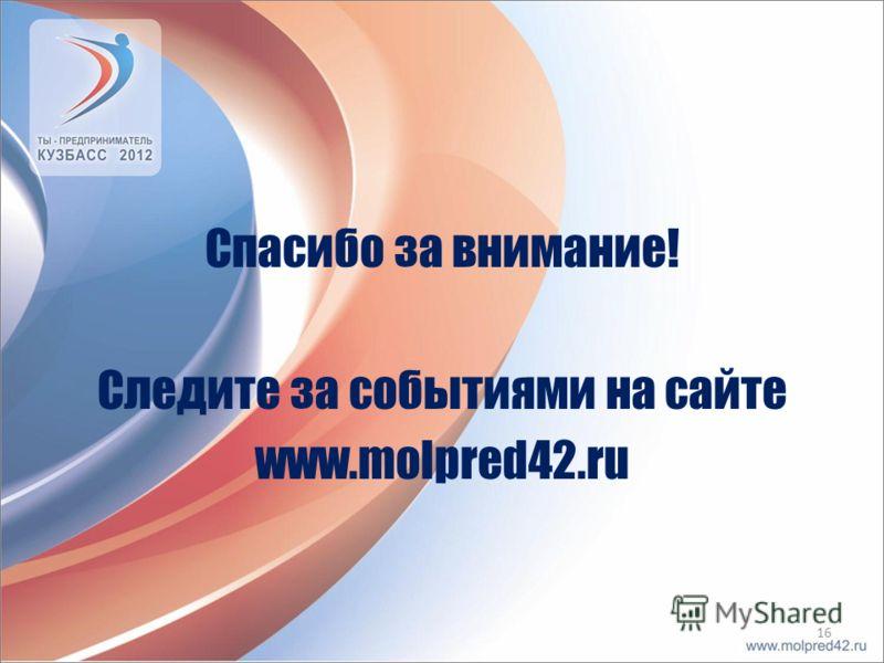 Спасибо за внимание! Следите за событиями на сайте www.molpred42.ru 16