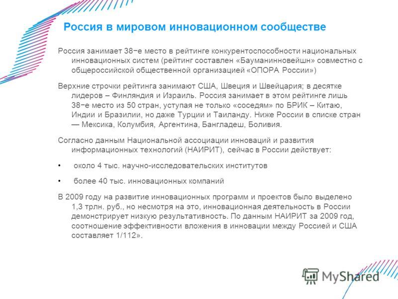 Россия в мировом инновационном сообществе Россия занимает 38е место в рейтинге конкурентоспособности национальных инновационных систем (рейтинг составлен «Бауманинновейшн» совместно с общероссийской общественной организацией «ОПОРА России») Верхние с