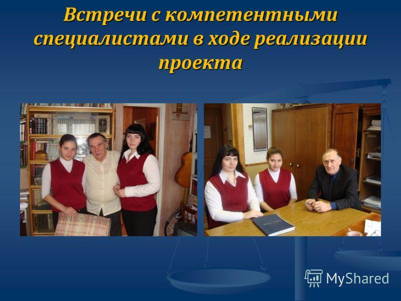 Встречи с компетентными специалистами в ходе реализации проекта