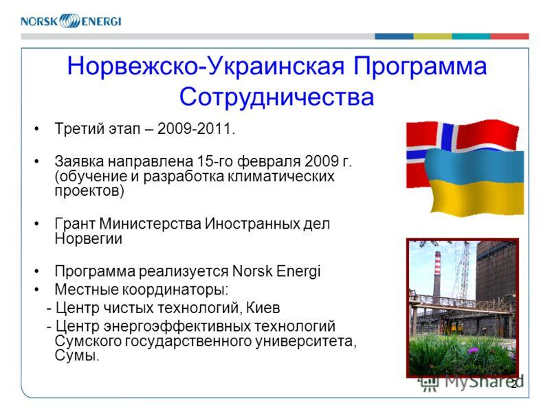 2 Норвежско-Украинская Программа Сотрудничества Третий этап – 2009-2011. Заявка направлена 15-го февраля 2009 г. (обучение и разработка климатических проектов) Грант Министерства Иностранных дел Норвегии Программа реализуется Norsk Energi Местные коо