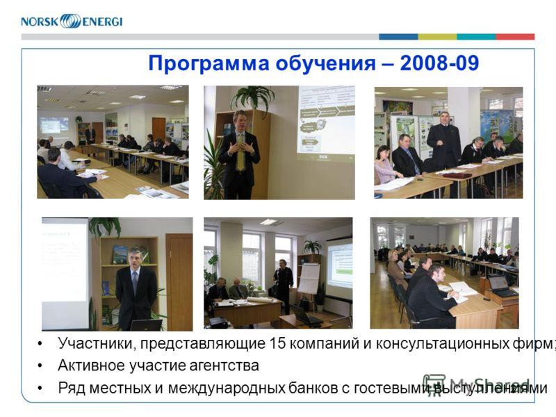 21 Программа обучения – 2008-09 Участники, представляющие 15 компаний и консультационных фирм; Активное участие агентства Ряд местных и международных банков с гостевыми выступлениями