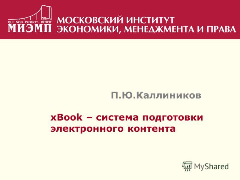 xBook – система подготовки электронного контента П.Ю.Каллиников
