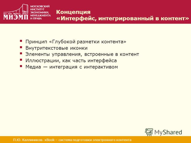 Концепция «Интерфейс, интегрированный в контент» П.Ю. Каллиников. xBook – система подготовки электронного контента Принцип «Глубокой разметки контента» Внутритекстовые иконки Элементы управления, встроенные в контент Иллюстрации, как часть интерфейса