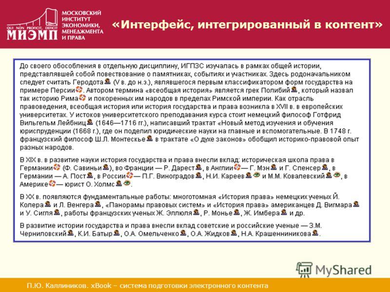 «Интерфейс, интегрированный в контент» П.Ю. Каллиников. xBook – система подготовки электронного контента Принцип «Глубокой разметки контента» Внутритекстовые иконки Элементы управления, встроенные в контент Иллюстрации, как часть интерфейса Медиа – и