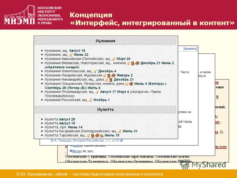 Концепция «Интерфейс, интегрированный в контент» П.Ю. Каллиников. xBook – система подготовки электронного контента