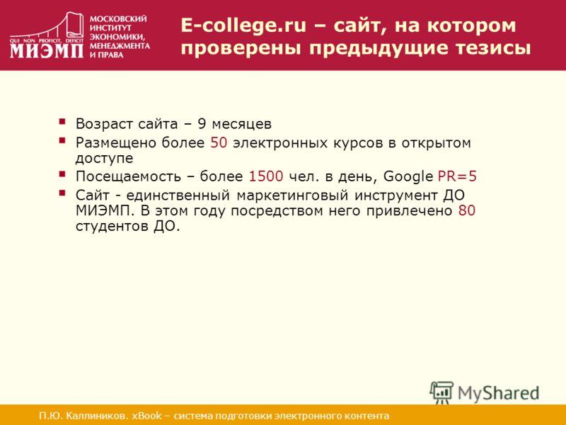 E-college.ru – сайт, на котором проверены предыдущие тезисы П.Ю. Каллиников. xBook – система подготовки электронного контента Возраст сайта – 9 месяцев Размещено более 50 электронных курсов в открытом доступе Посещаемость – более 1500 чел. в день, Go