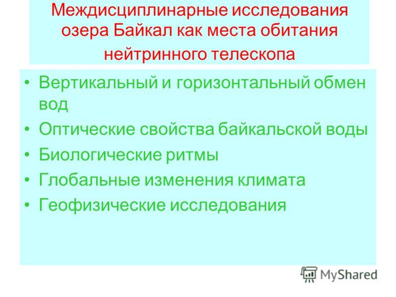 Междисциплинарные исследования озера Байкал как места обитания нейтринного телескопа Вертикальный и горизонтальный обмен вод Оптические свойства байкальской воды Биологические ритмы Глобальные изменения климата Геофизические исследования