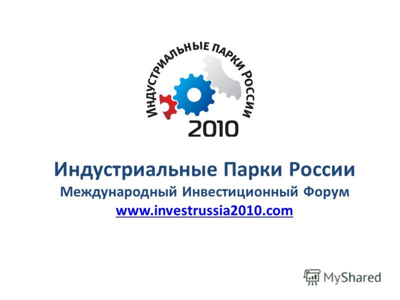 Индустриальные Парки России Международный Инвестиционный Форум www.investrussia2010.com