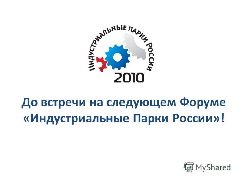 До встречи на следующем Форуме «Индустриальные Парки России»!
