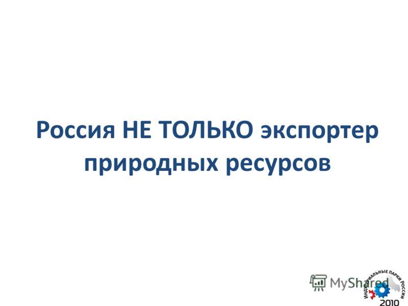 Россия НЕ ТОЛЬКО экспортер природных ресурсов