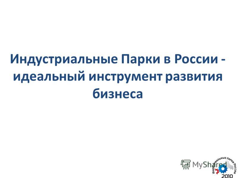 Индустриальные Парки в России - идеальный инструмент развития бизнеса