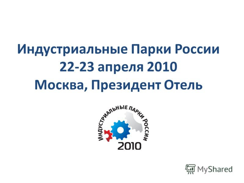 Индустриальные Парки России 22-23 апреля 2010 Москва, Президент Отель