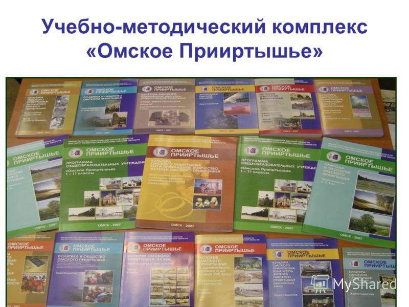 Учебно-методический комплекс «Омское Прииртышье»