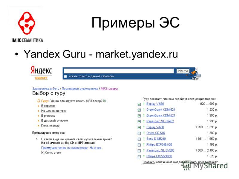 Примеры ЭС Yandex Guru - market.yandex.ru