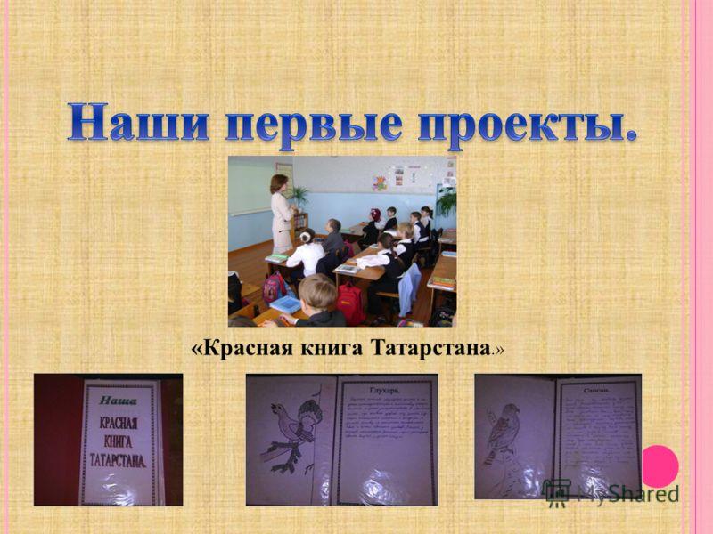 « Красная книга Татарстана.»