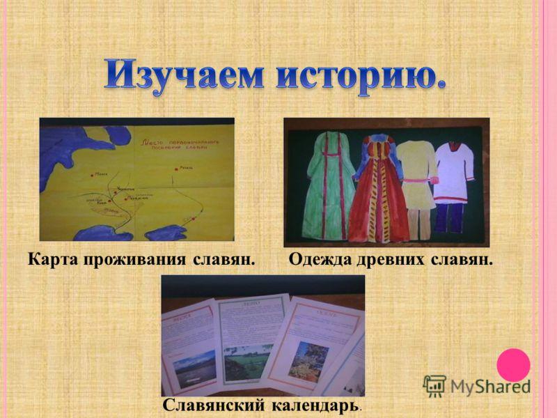 Карта проживания славян. Одежда древних славян. Славянский календарь.