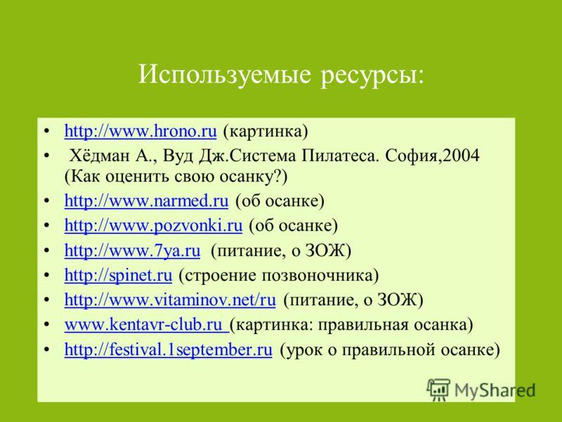 Используемые ресурсы: http://www.hrono.ru (картинка)http://www.hrono.ru Хёдман А., Вуд Дж.Система Пилатеса. София,2004 (Как оценить свою осанку?) http://www.narmed.ru (об осанке)http://www.narmed.ru http://www.pozvonki.ru (об осанке)http://www.pozvon
