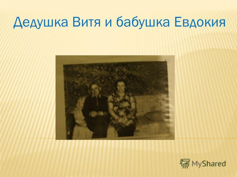 Дедушка Витя и бабушка Евдокия