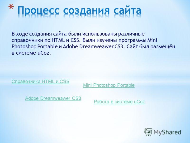 В ходе создания сайта были использованы различные справочники по HTML и CSS. Были изучены программы Mini Photoshop Portable и Adobe Dreamweawer CS3. Сайт был размещён в системе uCoz. Справочники HTML и CSS Mini Photoshop Portable Adobe Dreamweawer CS